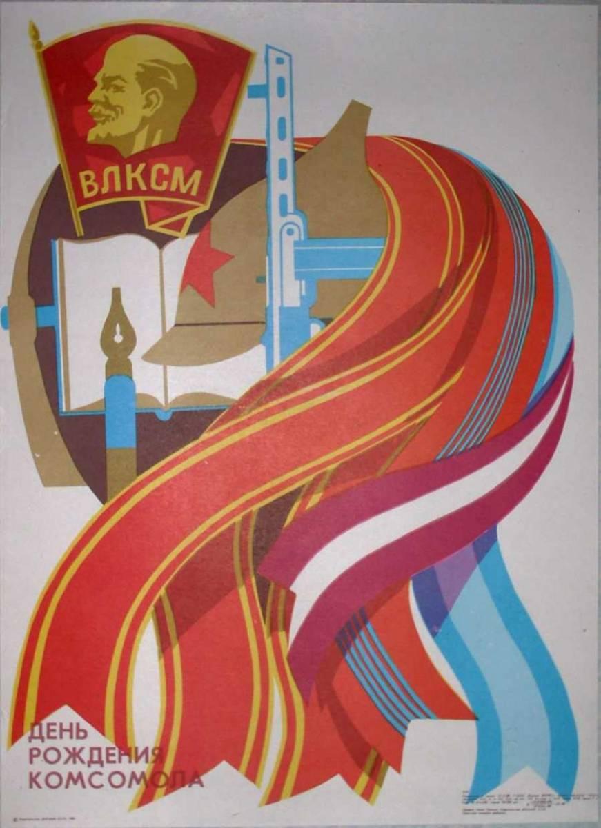 П оздравляем всех причастных к комсомольскому движению с советских и по нынешнее времена с днем комсомола!
